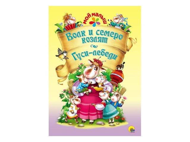 Книга А4 Мой малыш Волк и семеро козлят/Гуси-лебеди Prof Press 27230