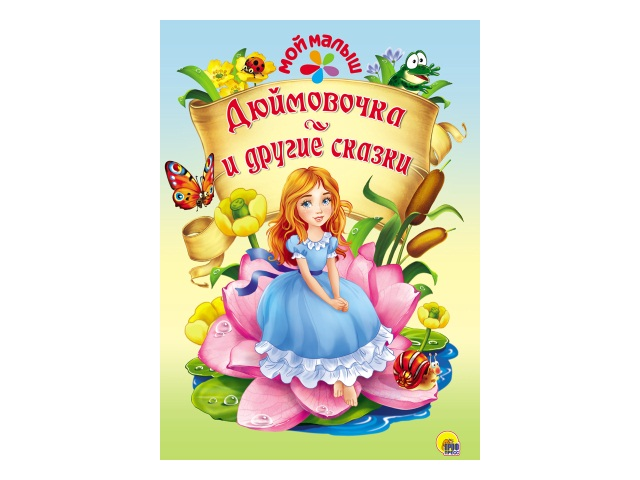 Книга А4 Мой малыш Дюймовочка и другие сказки Prof Press 27369