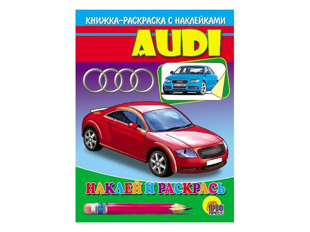 Раскраска с наклейками А5 Наклей и раскрась Ауди Prof Press 00740