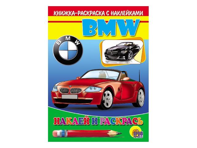 Раскраска с наклейками А5 Наклей и раскрась БМВ Prof Press 00744