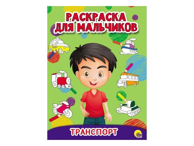 Раскраска А4  8л Для мальчиков Транспорт Prof Press 27933