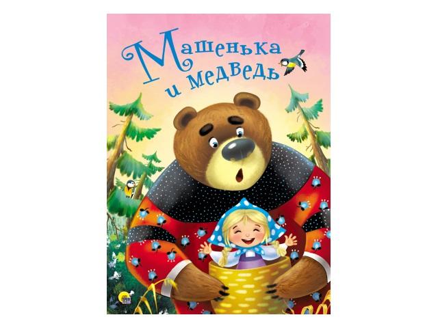 Книга А5 Машенька и медведь Prof Press 28433