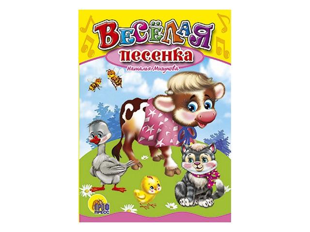 Книга А6 Веселая песенка Prof Press 00697 т/п