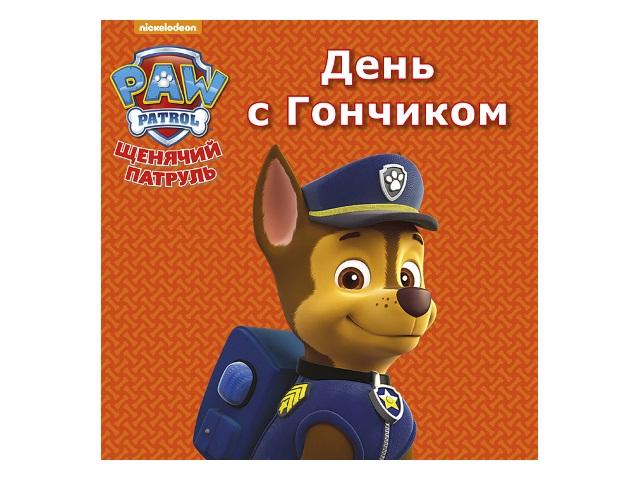 Книга А6 Щенячий патруль День с Гончиком Prof Press 26436 т/п