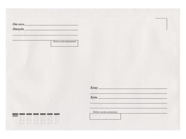 Конверт С6 СК (стрип) 11.3*16.3см Куда-Кому с отрывной лентой Эмика 1320