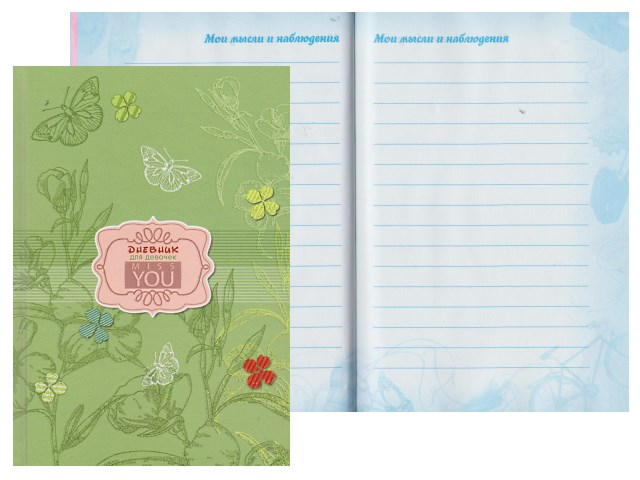 Дневник для девочек А5 Апплика тв/переплёт Цветы и бабочки С0366-54