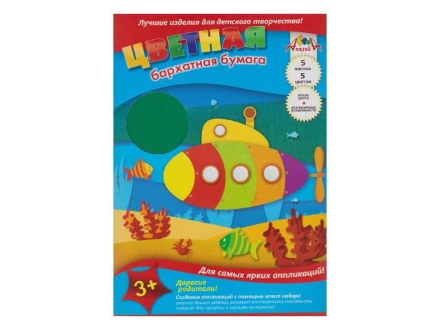 Бумага цветная А4  5л 5цв односторонняя бархатная Подводный мир Апплика С0198-07