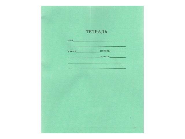 Тетрадь 12л линия Зеленая Премиум класс Prof Press 12-5685