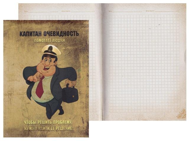 Записная книжка А5 тв/переплёт 128л Капитан очевидность Collezione 128-0554