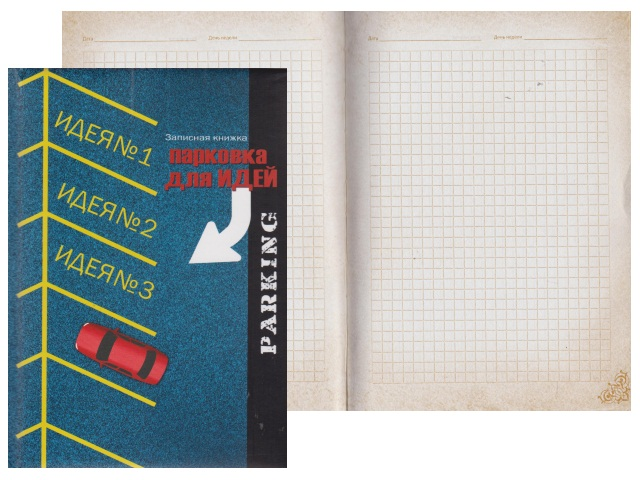 Записная книжка А5 тв/переплёт 128л Парковка для идей Collezione 128-7559