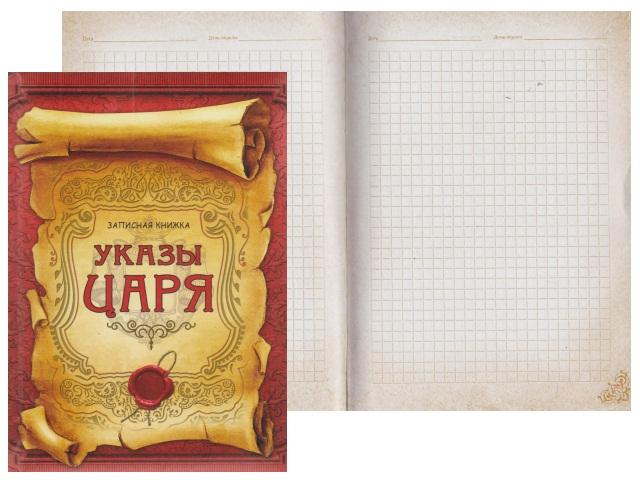 Записная книжка А5 тв/переплёт 128л Указы царя Collezione 128-7544