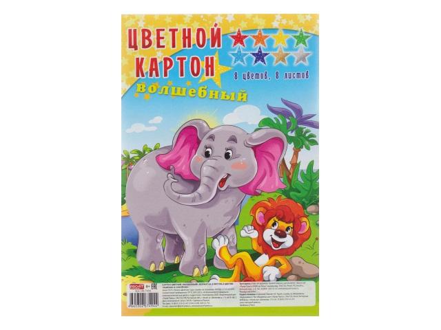 Картон цветной А4  8л 8цв односторонний Львенок и Слоненок Profit 08-7494