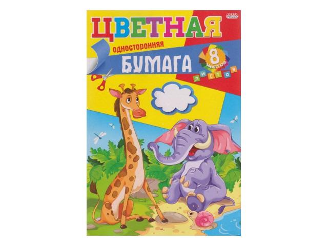 Бумага цветная А4  8л 8цв Profit Жираф и Слоник односторонняя 08-9409