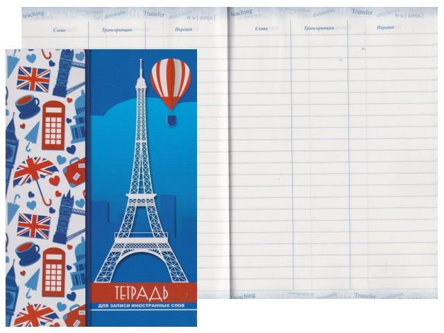 Тетрадь-словарь А5 48л на скобах Для записи иностранных слов Эйфелева башня С0837-24