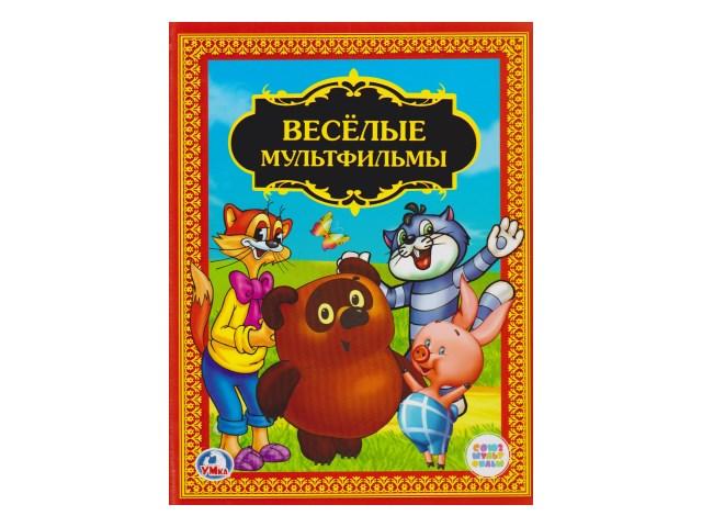 Книга А4 Веселые мультфильмы Умка 02239 т/п