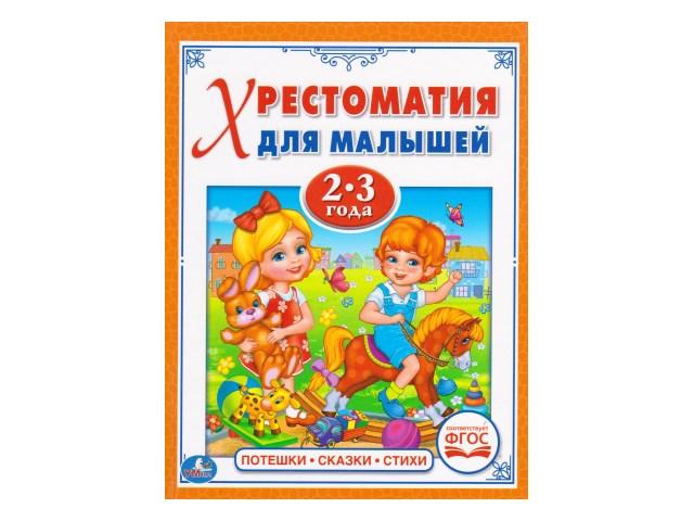 Книга А5 Потешки. сказки. стихи Умка 01730 т/п