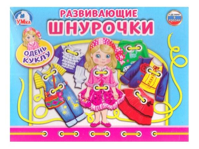 Шнуровка картонная Одень куклу Умка