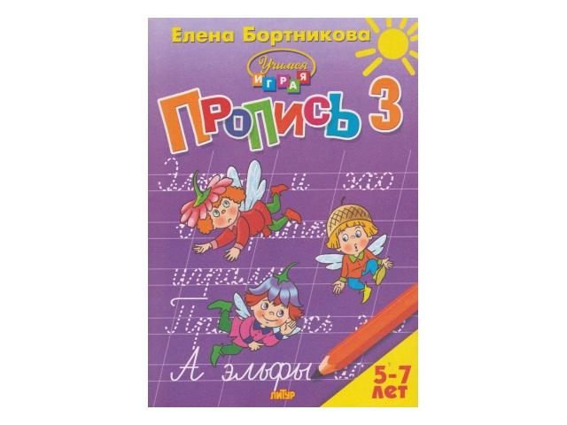 Пропись А5 16л Бортникова №3