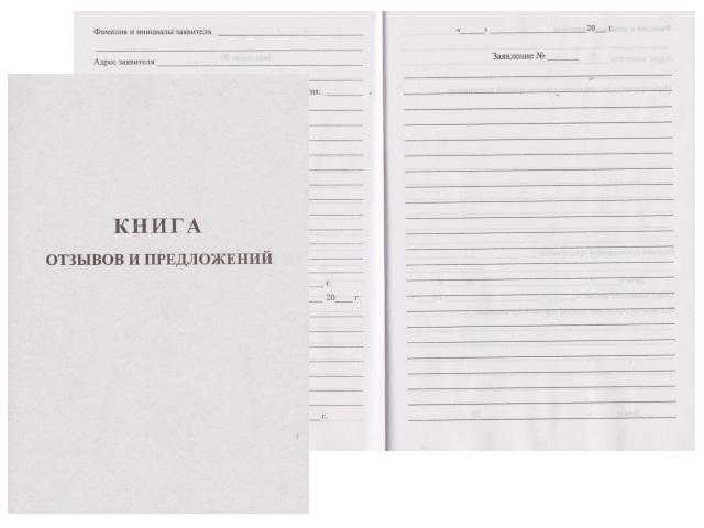Книга отзывов и предложений А5 48л скоба м/обложка офсет 889675