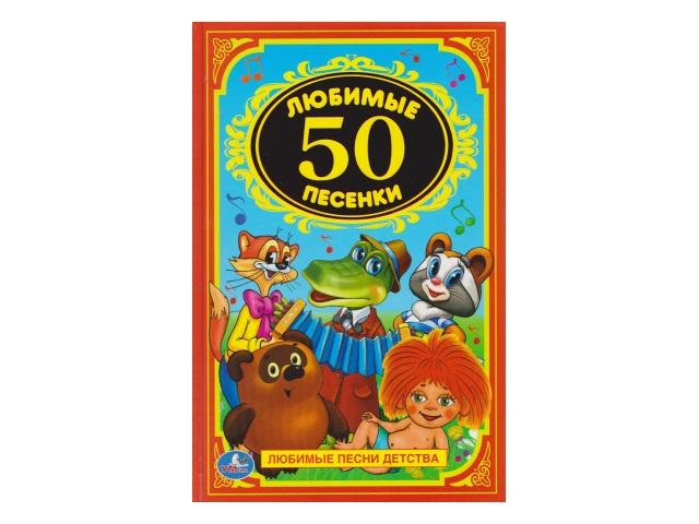 Книга А5 50 любимых песенок Умка 00931