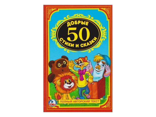Книга А5 50 добрых стихов и сказок Умка 00839