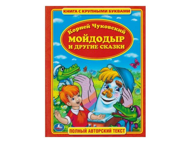 Книга А4 К.Чуковский Мойдодыр и другие сказки 00987