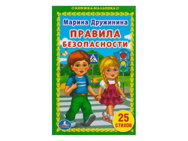 Книга А6 М.Дружинина Правила безопасности Умка 01932 т/п