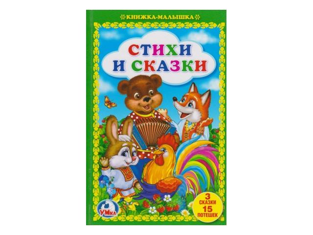 Книга А6 Стихи и сказки Умка 02093 т/п