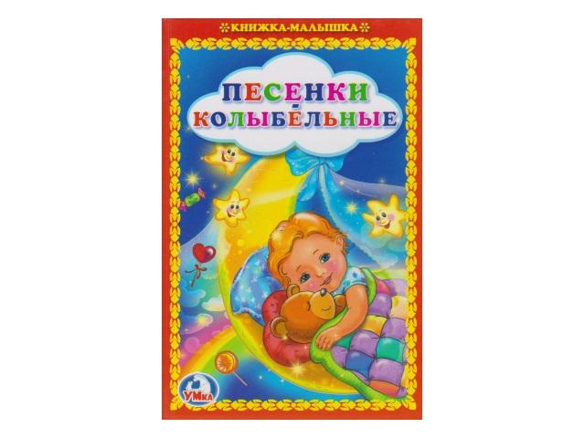 Книга А6 Песенки колыбельные Умка 00842 т/п