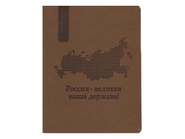 Дневник 1-11кл кожзам Россия-великая наша держава! коричневый Prof Press Д48-1648