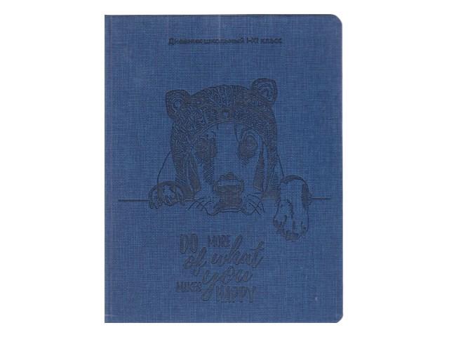 Дневник 1-11кл кожзам Собака в шапке Prof Press Д48-1669