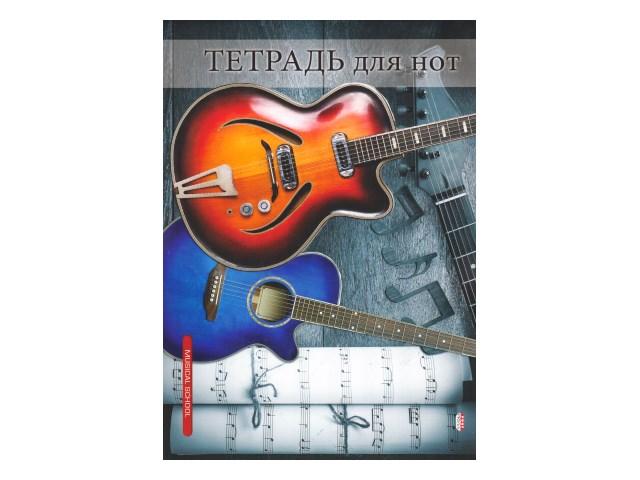 Тетрадь для нот А4 16л скоба Две гитары и ноты Prof Press 16-7612