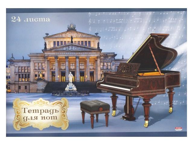 Тетрадь для нот А4 24л скоба Фортепиано в Берлине Prof Press 24-7618