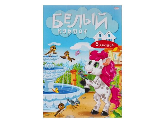 Картон белый А4  8л односторонний клееный Пони Prof Press 08-7469
