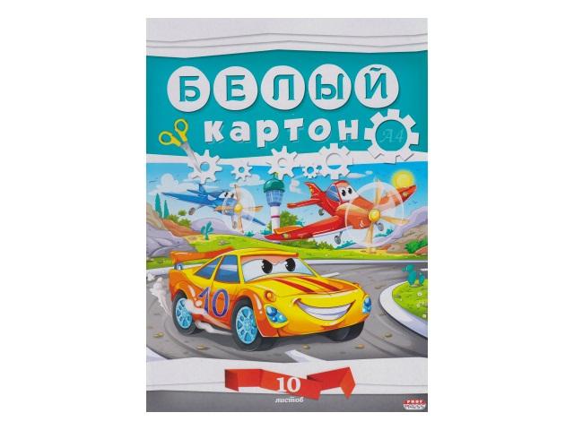 Картон белый А4 10л односторонний клееный Автогонки Prof Press 10-7609