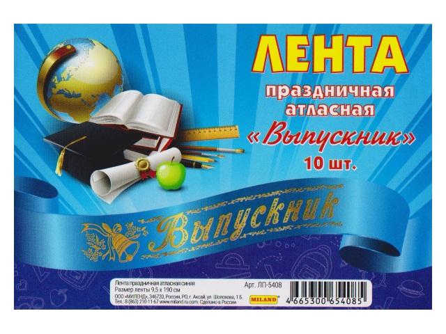 Лента Выпускник атласная синяя Miland ЛП-5408