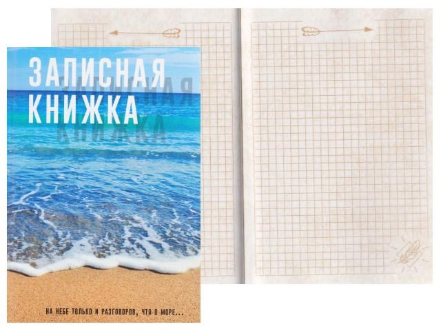 Записная книжка А5 тв/переплёт 128л Море и песок 128-6240