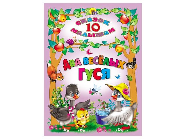 Книга А5 10 сказок Два веселых гуся Prof Press 02742 т/п