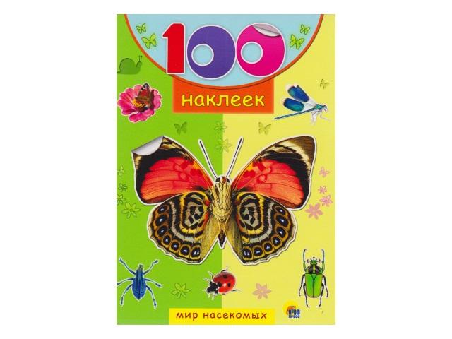 Наклейки 100 наклеек Мир насекомых Prof Press 18050