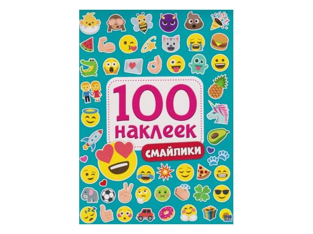 Наклейки 100 наклеек Смайлики Prof Press 28770