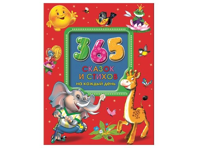 Книга А4 365 сказок и стихов на каждый день Prof Press 15508 т/п