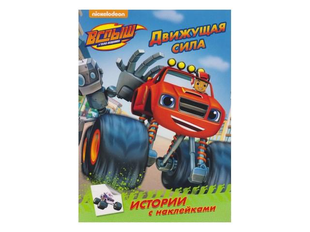 Брошюра с наклейками Вспыш и чудо-машинки Движущая сила Prof Press 27789