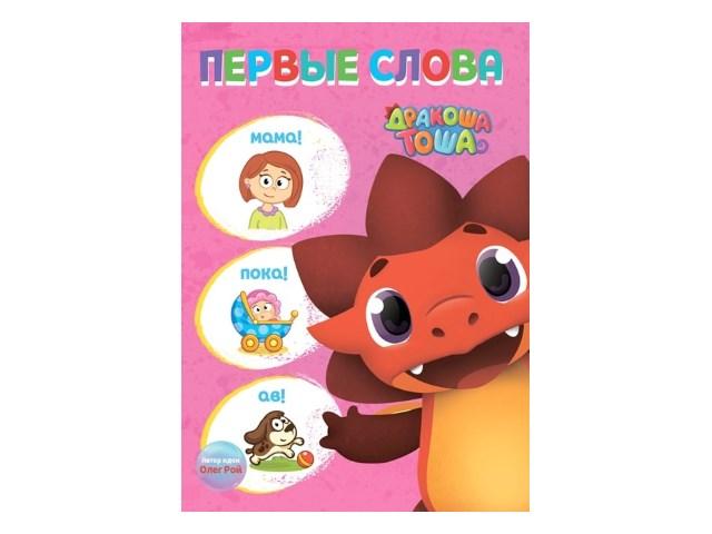Книга А5 Дракоша Тоша Первые слова Prof Press 28644 т/п