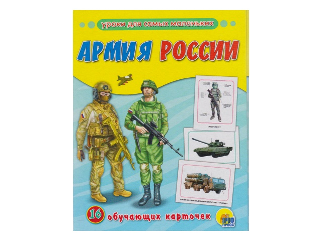 Обучающие карточки Армия России Prof Press 28726