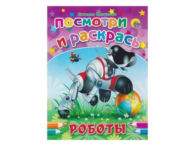 Раскраска А4  8л Посмотри и раскрась Роботы Prof Press 01802