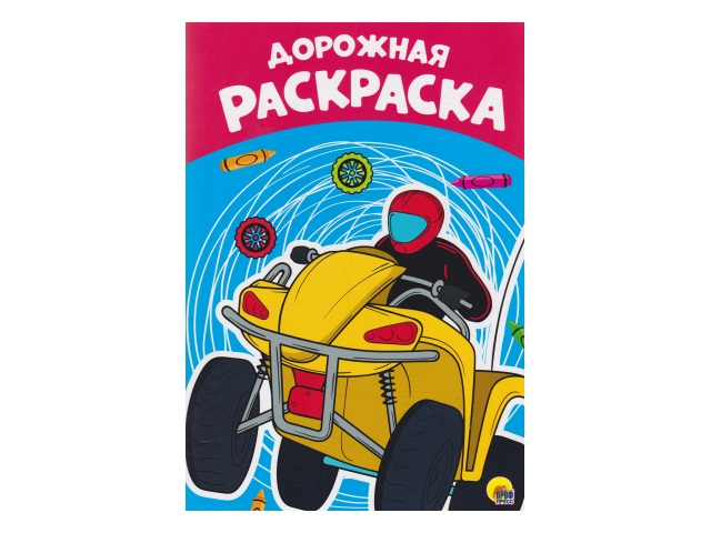 Раскраска А4  8л Дорожная Prof Press 28893
