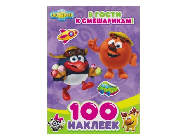 Наклейки 100 наклеек Смешарики В гости к смешарикам Prof Press 25820