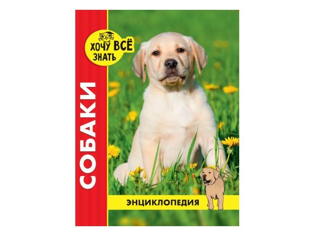 Энциклопедия А4 Хочу все знать Собаки Prof Press 28870 т/п