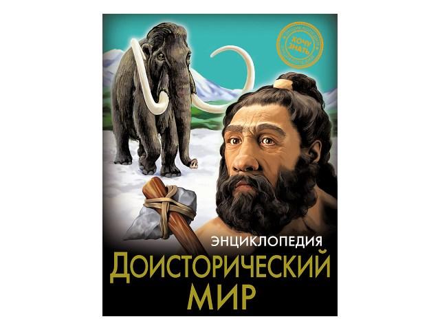 Энциклопедия А5 Хочу знать Доисторический мир Prof Press 25804 т/п