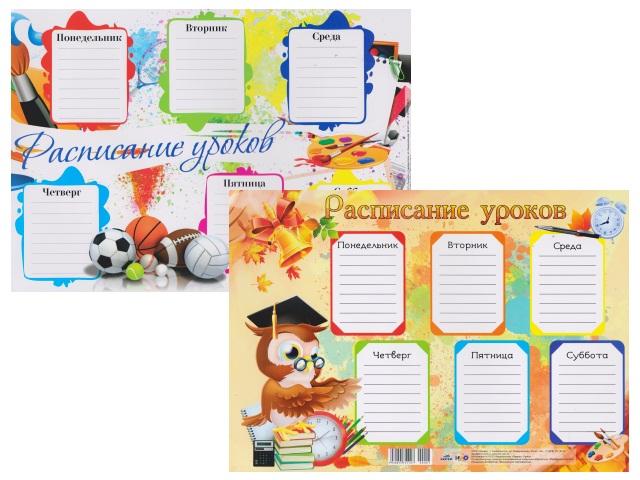 Расписание уроков А4 ассорти Everest print 82986